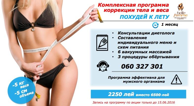 комплексная программа похудения в москве