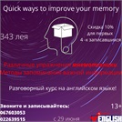 Quick ways to improve your memories