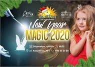 28 декабря: New Year Magic 2020